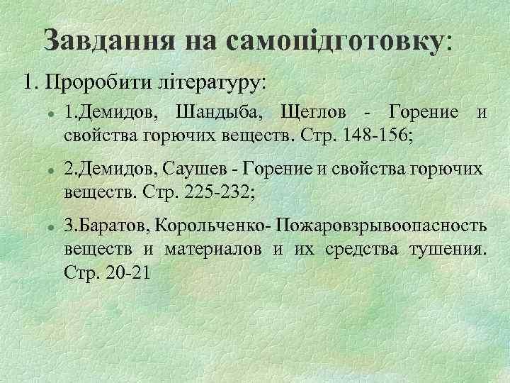 Завдання на самопідготовку: 1. Проробити літературу: l l l 1. Демидов, Шандыба, Щеглов -