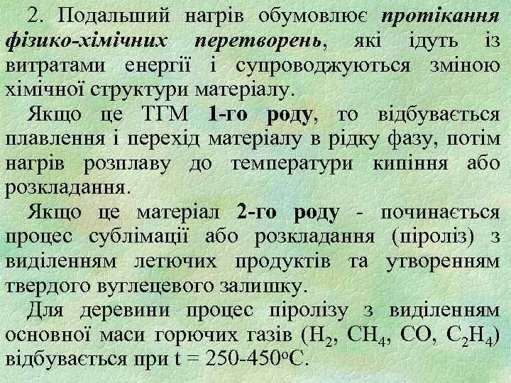 2. Подальший нагрів обумовлює протікання фізико-хімічних перетворень, які ідуть із витратами енергії і супроводжуються