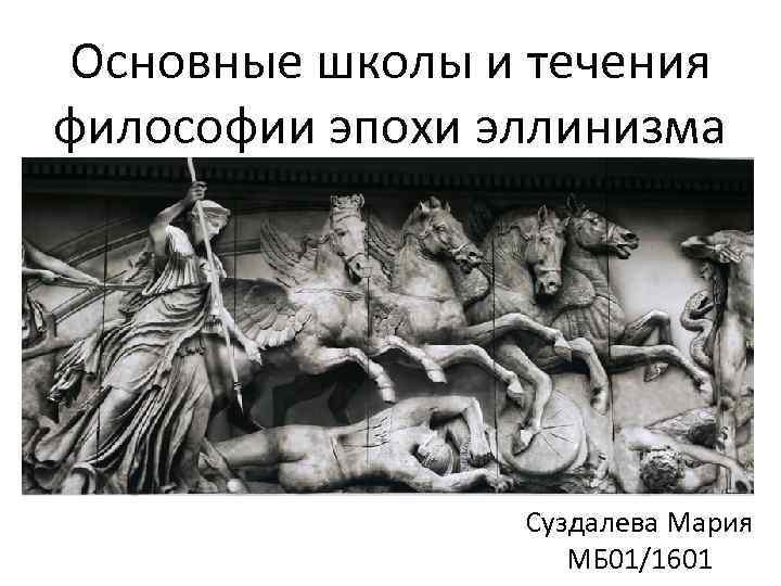Основные школы и течения философии эпохи эллинизма Суздалева Мария МБ 01/1601