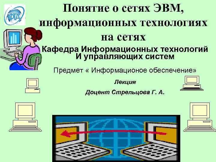 Понятие о сетях ЭВМ, информационных технологиях на сетях Кафедра Информационных технологий И управляющих систем