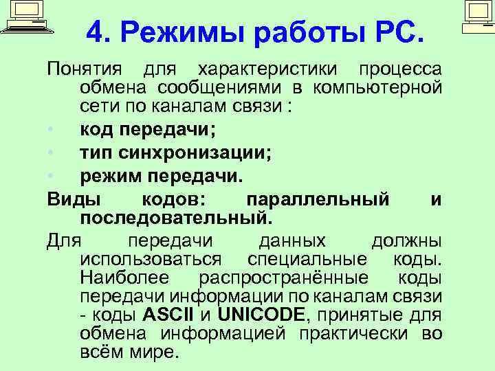 4. Режимы работы РС. Понятия для характеристики процесса обмена сообщениями в компьютерной сети по