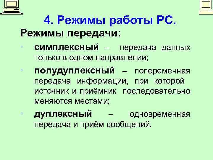 4. Режимы работы РС. Режимы передачи: • симплексный – • полудуплексный – попеременная передача