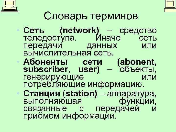 Словарь терминов • Сеть (network) – средство теледоступа. Иначе сеть передачи данных или вычислительная