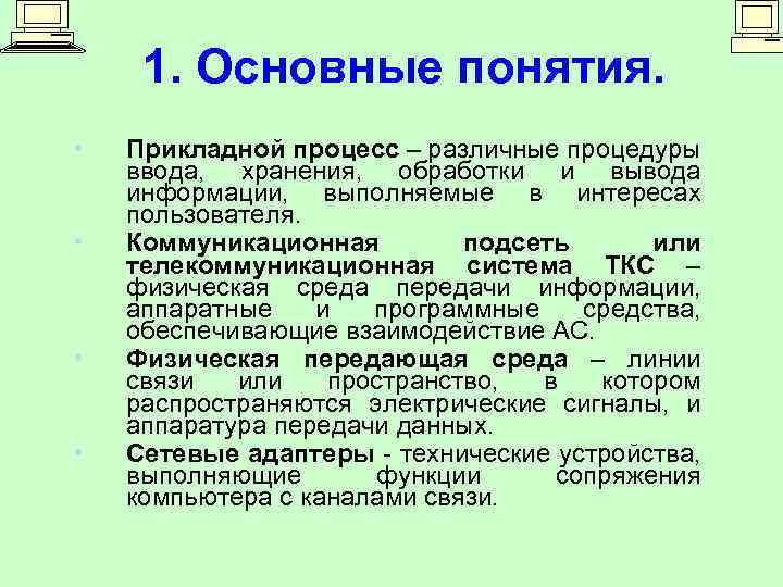 1. Основные понятия. • • Прикладной процесс – различные процедуры ввода, хранения, обработки и