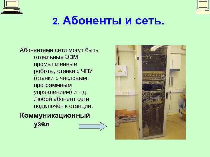 2. Абоненты Абонентами сети могут быть отдельные ЭВМ, промышленные роботы, станки с ЧПУ (станки