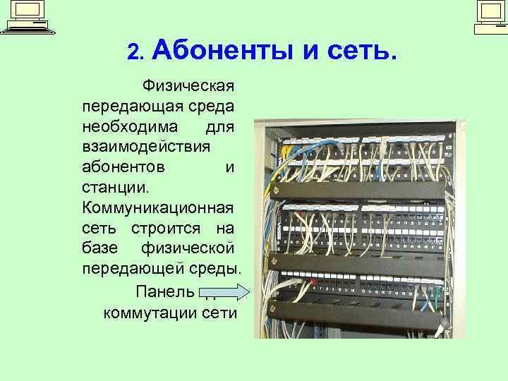 2. Абоненты Физическая передающая среда необходима для взаимодействия абонентов и станции. Коммуникационная сеть строится