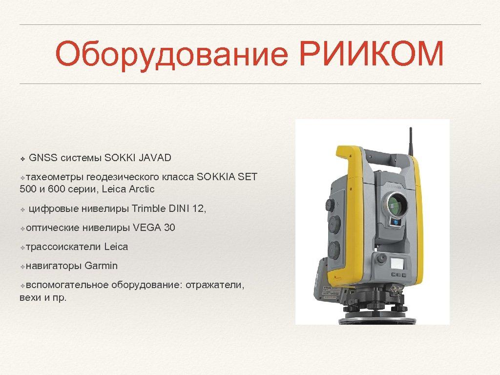 Оборудование РИИКОМ ❖ GNSS системы SOKKI JAVAD тахеометры геодезического класса SOKKIA SET 500 и