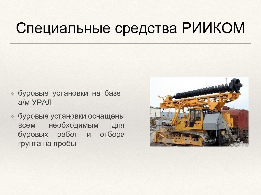 Специальные средства РИИКОМ ❖ буровые установки на базе а/м УРАЛ ❖ буровые установки оснащены