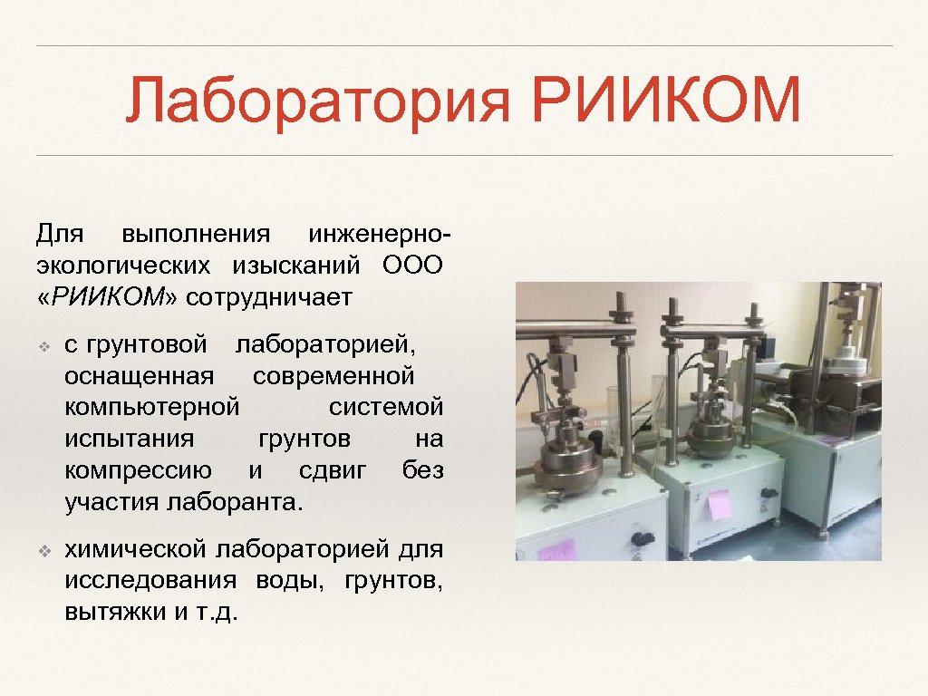 Лаборатория РИИКОМ Для выполнения инженерноэкологических изысканий ООО «РИИКОМ» сотрудничает ❖ ❖ с грунтовой лабораторией,