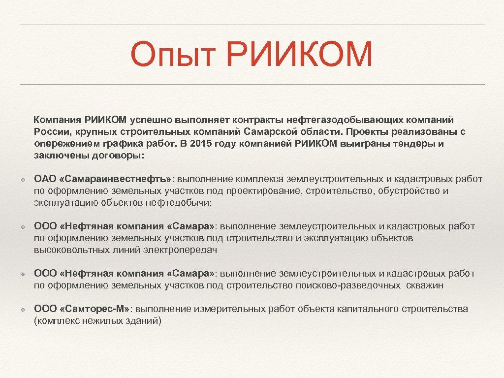 Опыт РИИКОМ Компания РИИКОМ успешно выполняет контракты нефтегазодобывающих компаний России, крупных строительных компаний Самарской