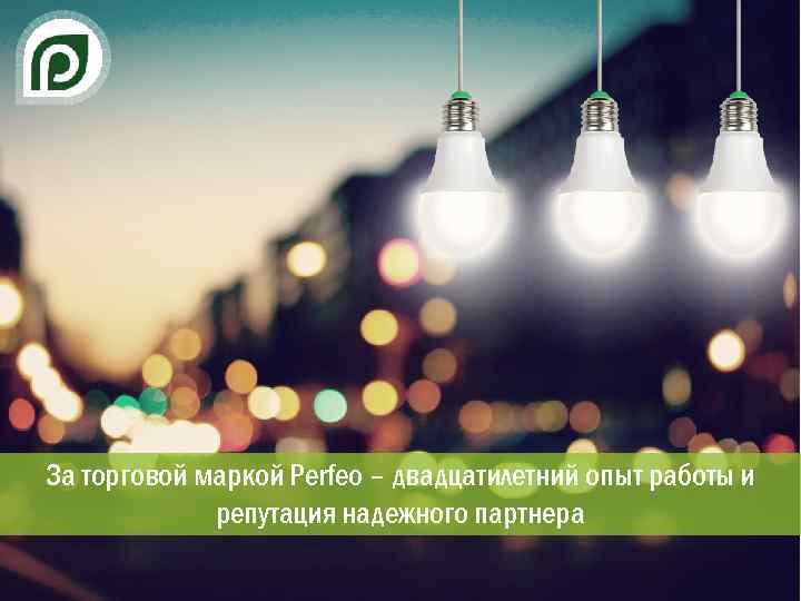 За торговой маркой Perfeo – двадцатилетний опыт работы и репутация надежного партнера