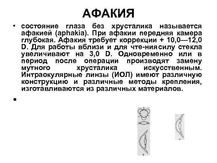АФАКИЯ • состояние глаза без хрусталика называется афакией (aphakia). При афакии передняя камера глубокая.