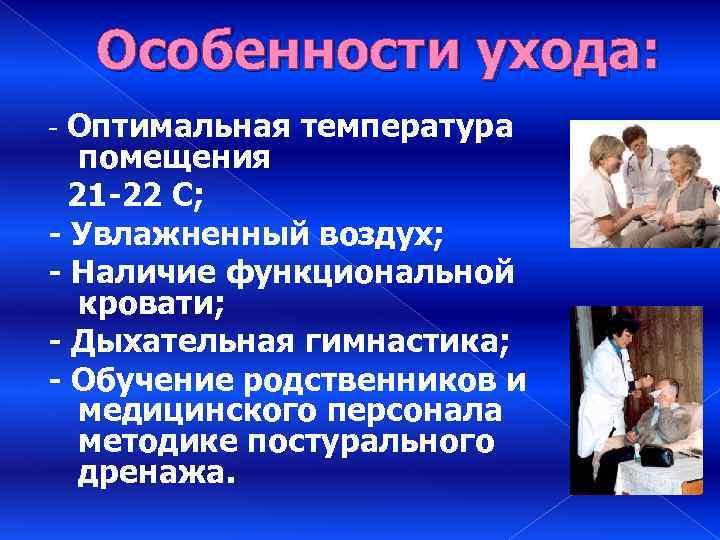 Особенности ухода: - Оптимальная температура помещения 21 -22 С; - Увлажненный воздух; - Наличие
