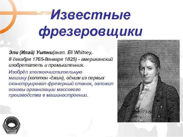 a biography of american inventor eli whitney Eli whitney, the inventor of the cotton gin, was born on december 8, 1765, in westborough, massachusetts his mother died when he was only eleven years old at age 14, eli had started his own business making and selling nails in his father's workshop during the revolutionary war.