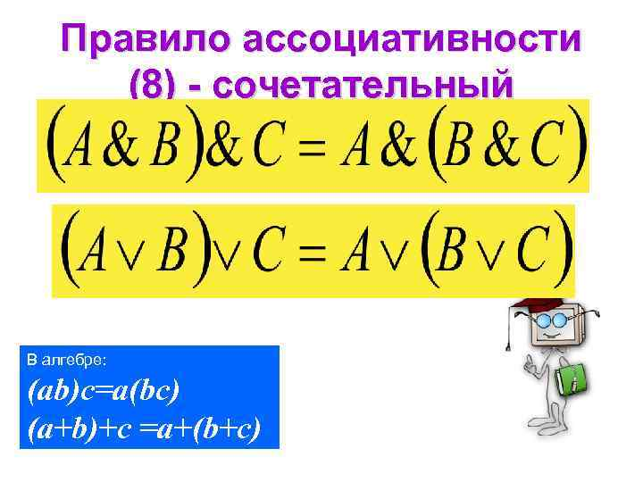 Правило ассоциативности (8) - сочетательный В алгебре: (ab)c=a(bc) (a+b)+c =a+(b+c)