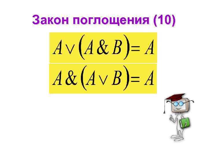 Закон поглощения (10)