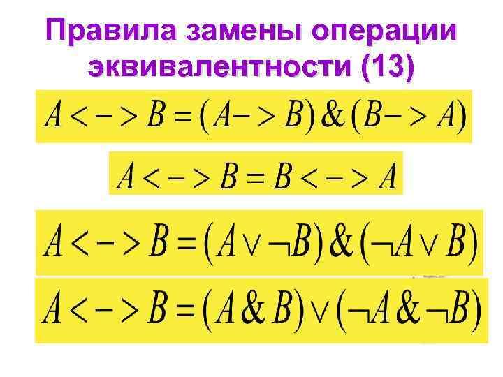 Правила замены операции эквивалентности (13)