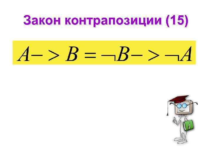 Закон контрапозиции (15)