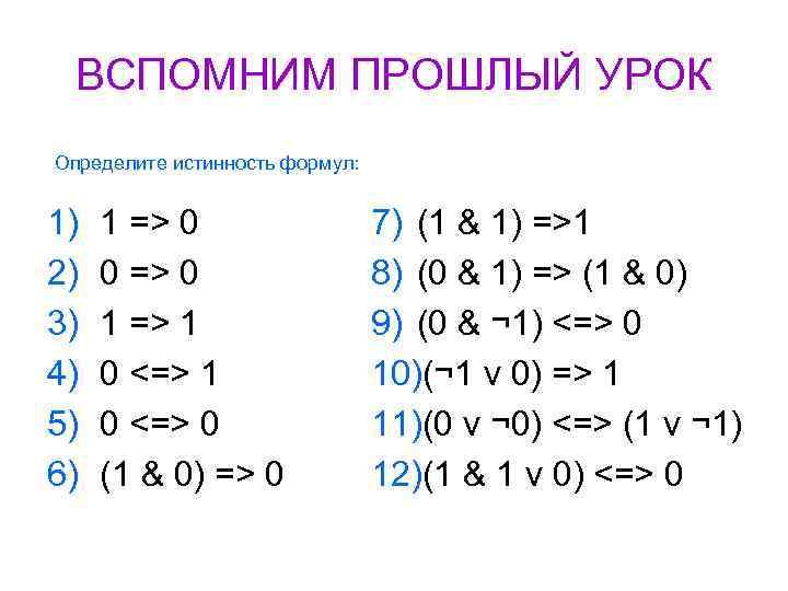 ВСПОМНИМ ПРОШЛЫЙ УРОК Определите истинность формул: 1) 2) 3) 4) 5) 6) 1 =>