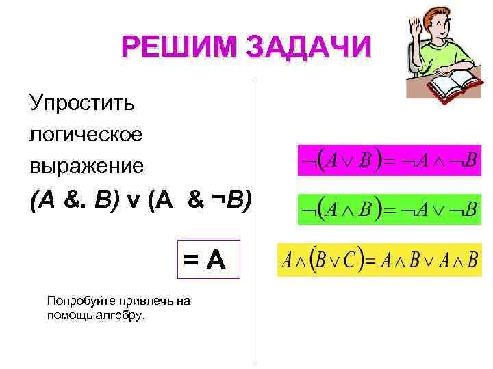 РЕШИМ ЗАДАЧИ Упростить логическое выражение (А &. В) v (A & ¬В) = А