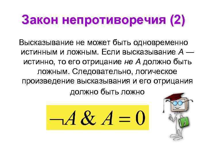 Закон непротиворечия (2) Высказывание не может быть одновременно истинным и ложным. Если высказывание А