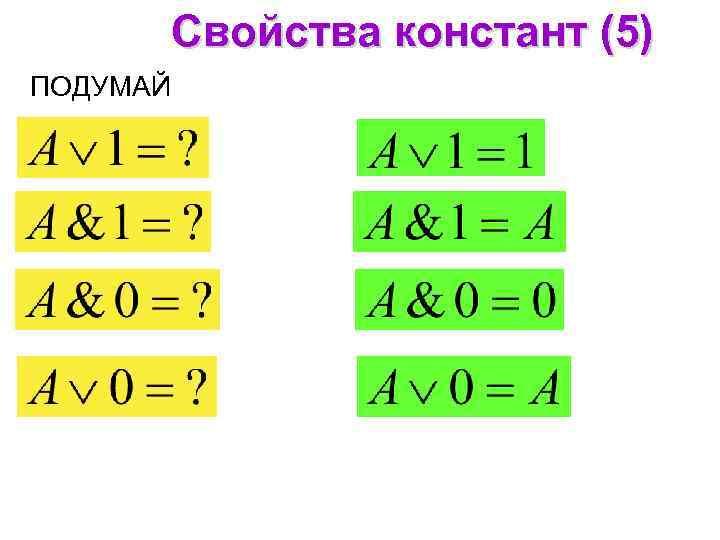 Свойства констант (5) ПОДУМАЙ