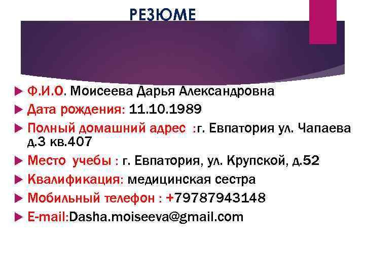 РЕЗЮМЕ Ф. И. О. Моисеева Дарья Александровна Дата рождения: 11. 10. 1989 Полный домашний