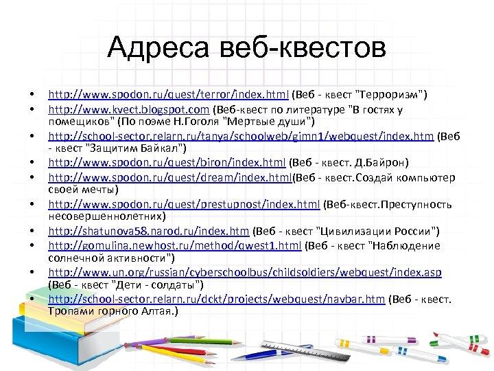 Адреса веб-квестов • • • http: //www. spodon. ru/quest/terror/index. html (Веб - квест