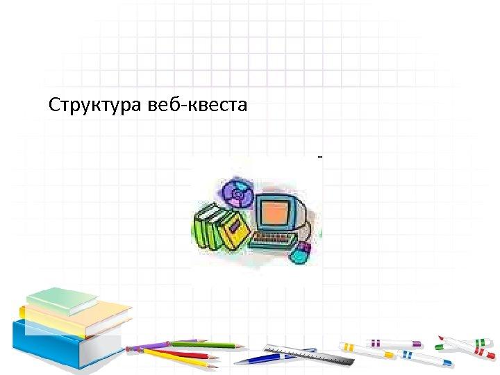 Структура веб-квеста