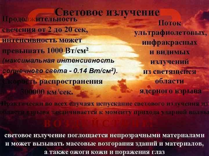 Световое излучение Продолжительность свечения от 2 до 20 сек, интенсивность может превышать 1000 Вт/см