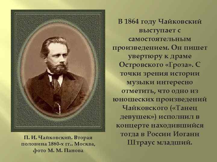 П. И. Чайковский. Вторая половина 1860 -х гг. . Москва, фото М. М. Панова
