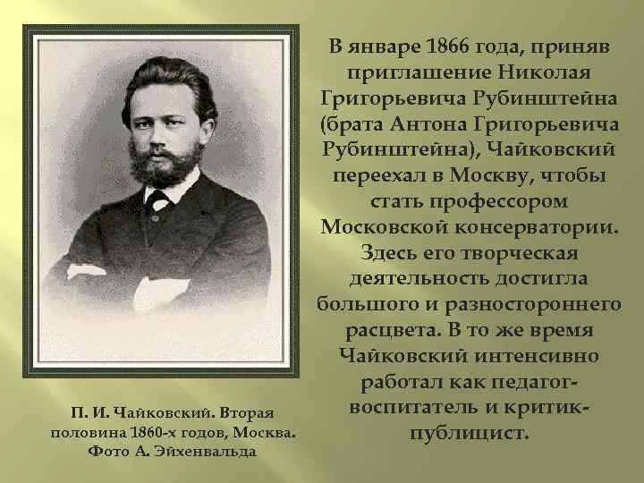 П. И. Чайковский. Вторая половина 1860 -х годов, Москва. Фото А. Эйхенвальда В январе