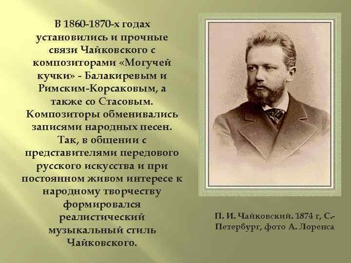 В 1860 -1870 -х годах установились и прочные связи Чайковского с композиторами «Могучей кучки»