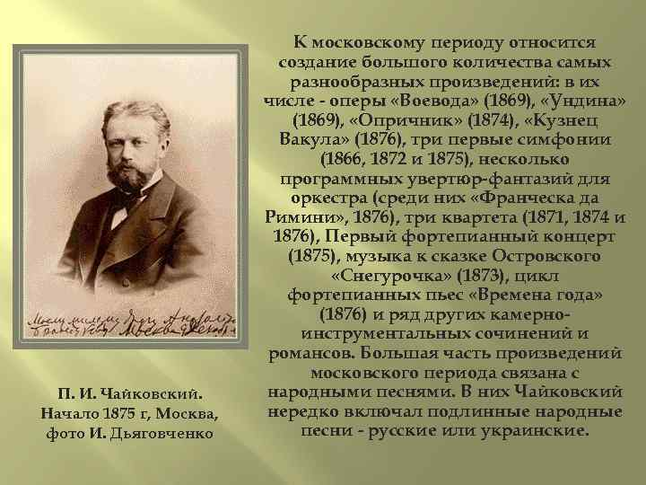 П. И. Чайковский. Начало 1875 г, Москва, фото И. Дьяговченко К московскому периоду относится