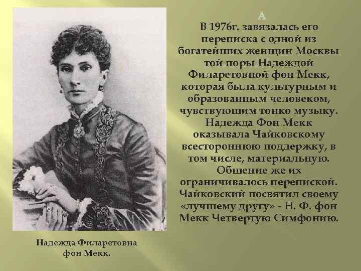 В 1976 г. завязалась его переписка с одной из богатейших женщин Москвы той поры