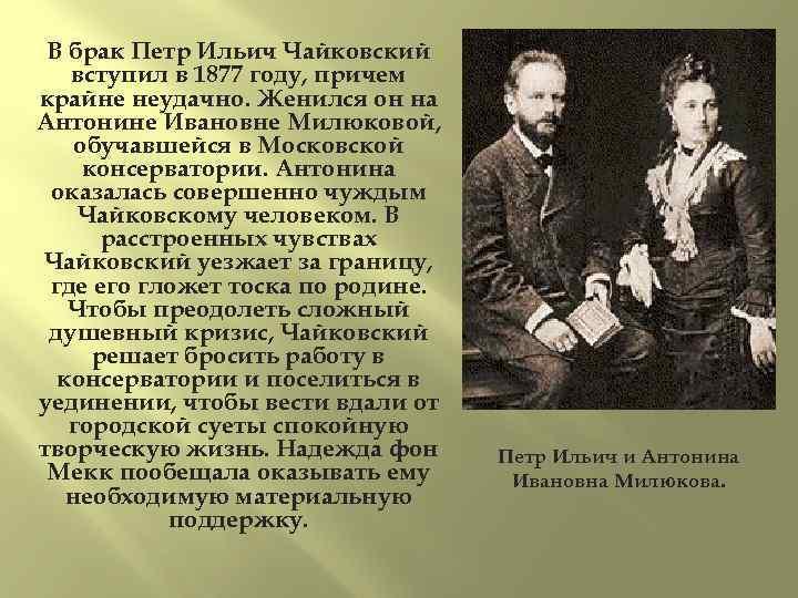 В брак Петр Ильич Чайковский вступил в 1877 году, причем крайне неудачно. Женился он