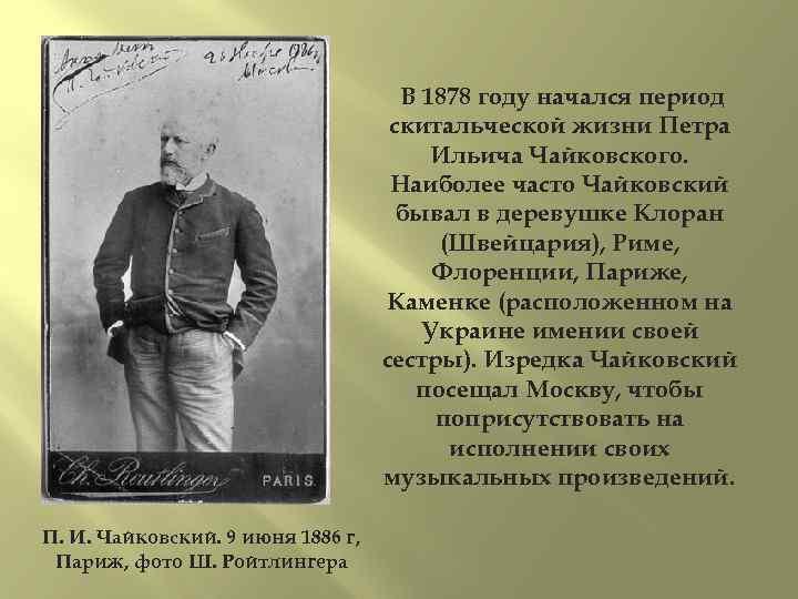 В 1878 году начался период скитальческой жизни Петра Ильича Чайковского. Наиболее часто Чайковский бывал