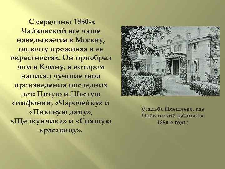 С середины 1880 -х Чайковский все чаще наведывается в Москву, подолгу проживая в ее