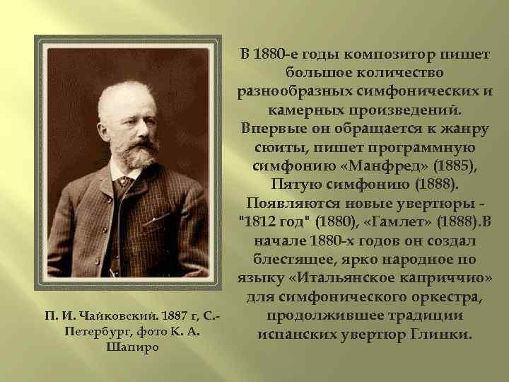П. И. Чайковский. 1887 г, С. Петербург, фото К. А. Шапиро В 1880 -е