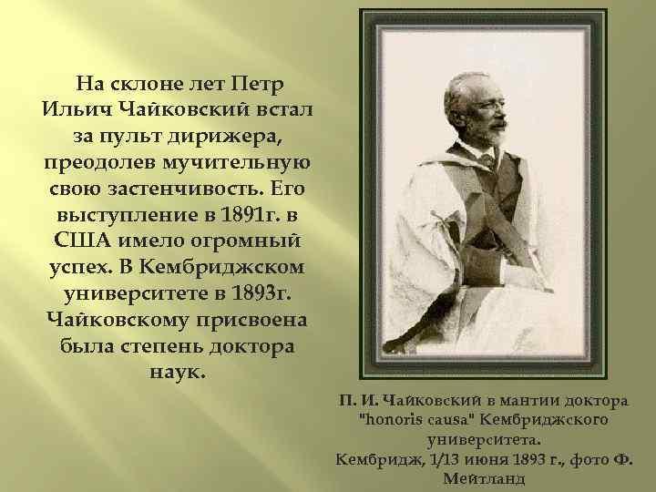 На склоне лет Петр Ильич Чайковский встал за пульт дирижера, преодолев мучительную свою застенчивость.
