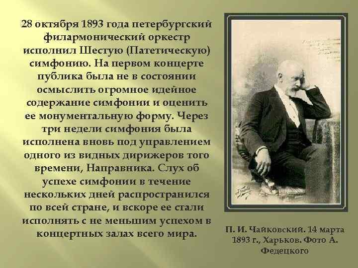 28 октября 1893 года петербургский филармонический оркестр исполнил Шестую (Патетическую) симфонию. На первом концерте