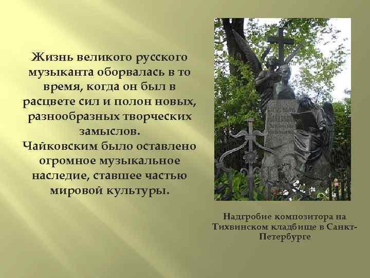 Жизнь великого русского музыканта оборвалась в то время, когда он был в расцвете сил