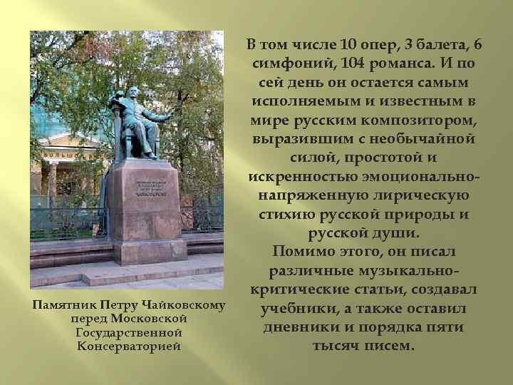 Памятник Петру Чайковскому перед Московской Государственной Консерваторией В том числе 10 опер, 3 балета,