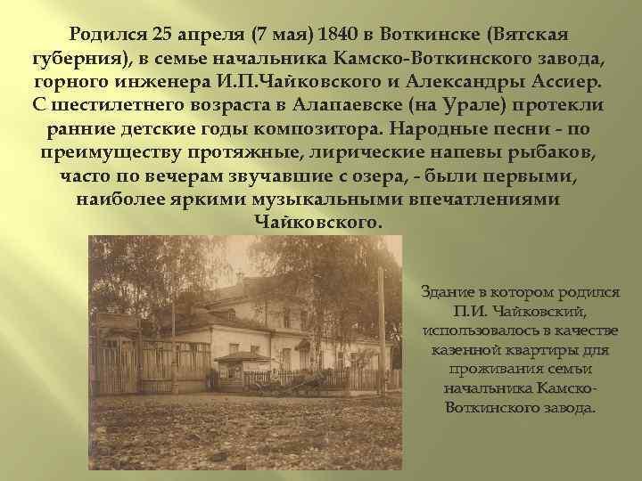 Родился 25 апреля (7 мая) 1840 в Воткинске (Вятская губерния), в семье начальника Камско-Воткинского