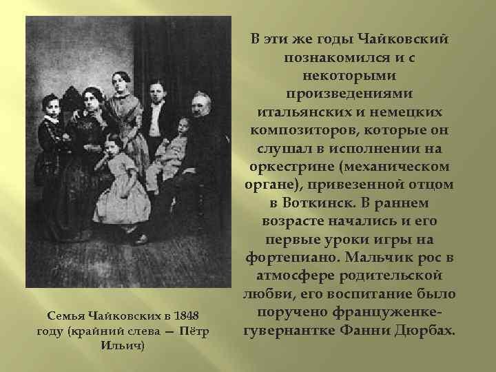 Семья Чайковских в 1848 году (крайний слева — Пётр Ильич) В эти же годы