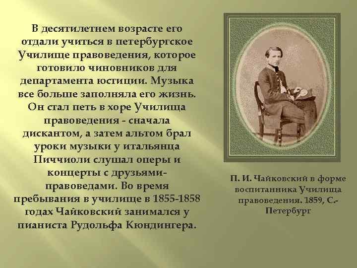В десятилетнем возрасте его отдали учиться в петербургское Училище правоведения, которое готовило чиновников для