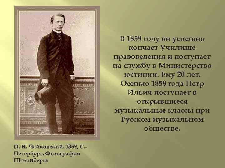 В 1859 году он успешно кончает Училище правоведения и поступает на службу в Министерство