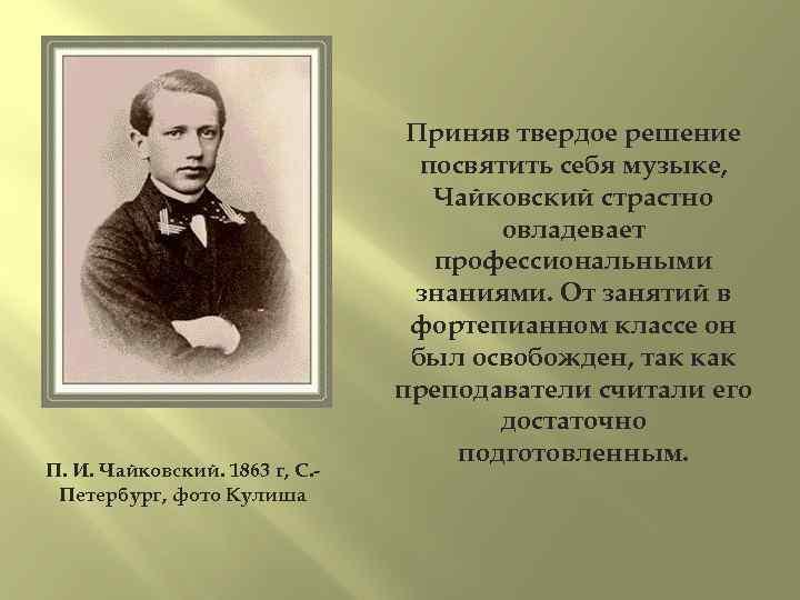 П. И. Чайковский. 1863 г, С. Петербург, фото Кулиша Приняв твердое решение посвятить себя