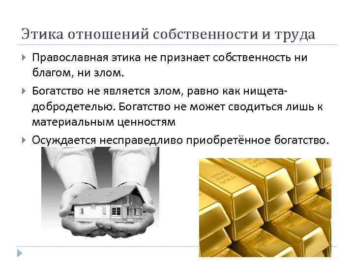Этика отношений собственности и труда Православная этика не признает собственность ни благом, ни злом.
