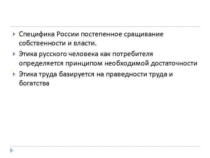 Специфика России постепенное сращивание собственности и власти. Этика русского человека как потребителя определяется